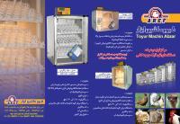 کاتالوگ محصولات طیور ماشین ابزار